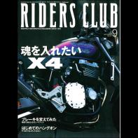 RIDERS CLUB 2000年9月号 No.317
