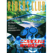 RIDERS CLUB 2000年8月号 No.316