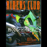 RIDERS CLUB 2000年7月号 No.315