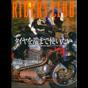 RIDERS CLUB 2000年3月号 No.311
