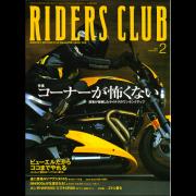 RIDERS CLUB 2000年2月号 No.310