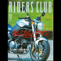 RIDERS CLUB 1999年12月号 No.308