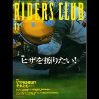 RIDERS CLUB 1999年11月号 No.307
