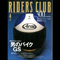 RIDERS CLUB 1999年4月号 No.300