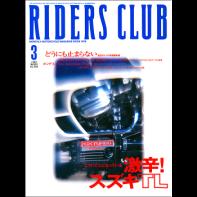 RIDERS CLUB 1999年3月号 No.299
