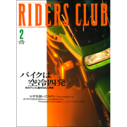 RIDERS CLUB 1999年2月号 No.298