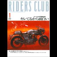 RIDERS CLUB 1999年1月号 No.297