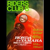 RIDERS CLUB 1998年8月号 No.292