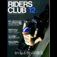 RIDERS CLUB 1997年12月号 No.284