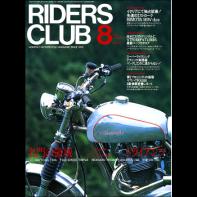 RIDERS CLUB 1997年8月号 No.280