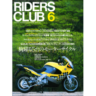 RIDERS CLUB 1997年6月号 No.278
