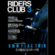 RIDERS CLUB 1997年3月号 No.275