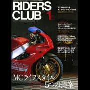 RIDERS CLUB 1997年1月号 No.273