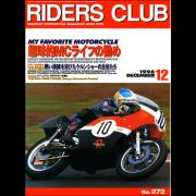 RIDERS CLUB 1996年12月号 No.272