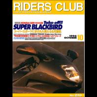 RIDERS CLUB 1996年10月号 No.270