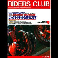 RIDERS CLUB 1996年9月号 No.269