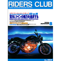RIDERS CLUB 1996年8月号 No.268
