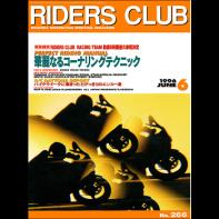 RIDERS CLUB 1996年6月号 No.266