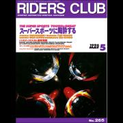 RIDERS CLUB 1996年5月号 No.265
