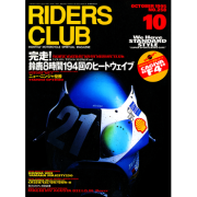 RIDERS CLUB 1995年10月号 No.258