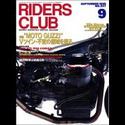 RIDERS CLUB 1995年9月号 No.257