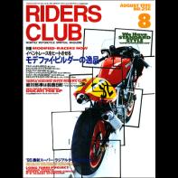 RIDERS CLUB 1995年8月号 No.256