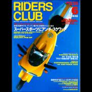 RIDERS CLUB 1995年6月号 No.254