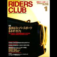 RIDERS CLUB 1995年1月号 No.249
