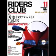 RIDERS CLUB 1994年11月号 No.247