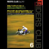 RIDERS CLUB 1994年6月号 No.242