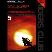 RIDERS CLUB 1994年5月号 No.241