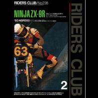 RIDERS CLUB 1994年2月号 No.238