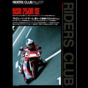 RIDERS CLUB 1994年1月号 No.237