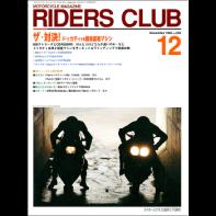 RIDERS CLUB 1993年12月号 No.236