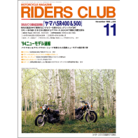 RIDERS CLUB 1993年11月号 No.235
