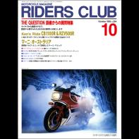 RIDERS CLUB 1993年10月号 No.234