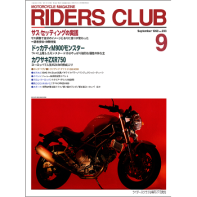 RIDERS CLUB 1993年9月号 No.233