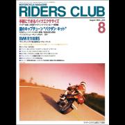 RIDERS CLUB 1993年8月号 No.232