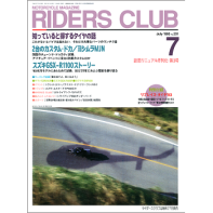RIDERS CLUB 1993年7月号 No.231
