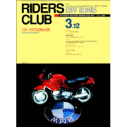 RIDERS CLUB 1993年3月12日号 No.228