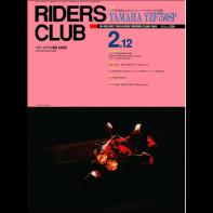 RIDERS CLUB 1993年2月12日号 No.226