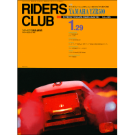 RIDERS CLUB 1993年1月29日号 No.225