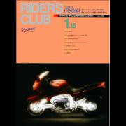 RIDERS CLUB 1993年1月15日号 No.224