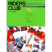 RIDERS CLUB 1992年11月6日号 No.220