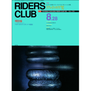 RIDERS CLUB 1992年8月28日号 No.215