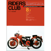 RIDERS CLUB 1992年8月7日号 No.214