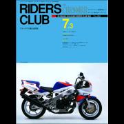 RIDERS CLUB 1992年7月3日号 No.212