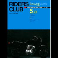 RIDERS CLUB 1992年5月22日号 No.209