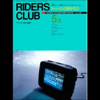 RIDERS CLUB 1992年5月8日号 No.208