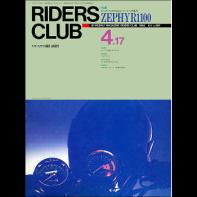 RIDERS CLUB 1992年4月17日号 No.207